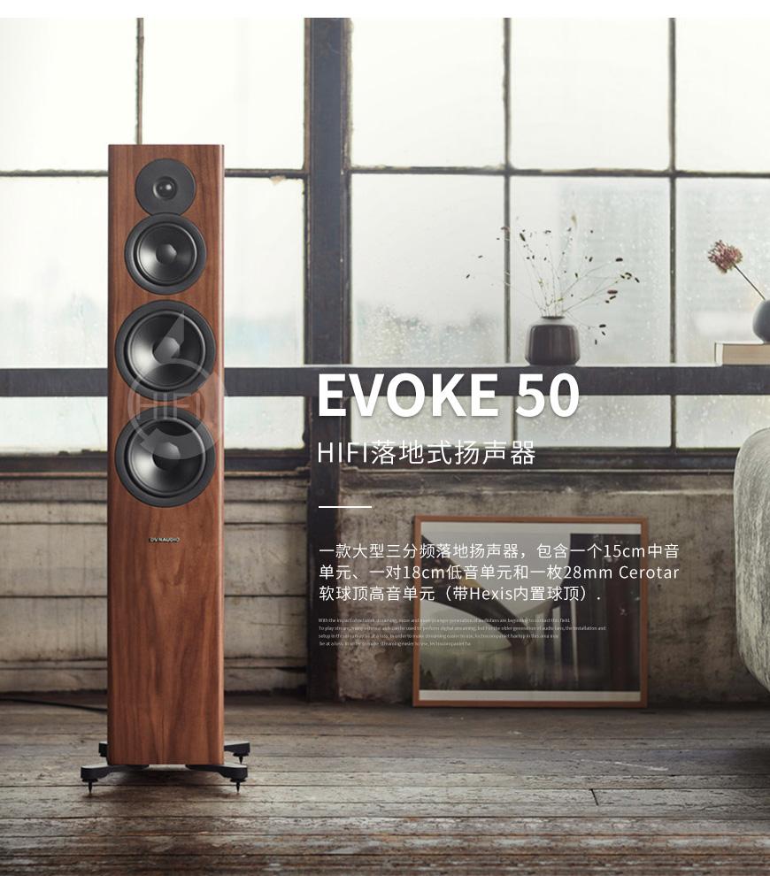 丹拿 Evoke 50,Dynaudio Evoke 50,丹拿音箱