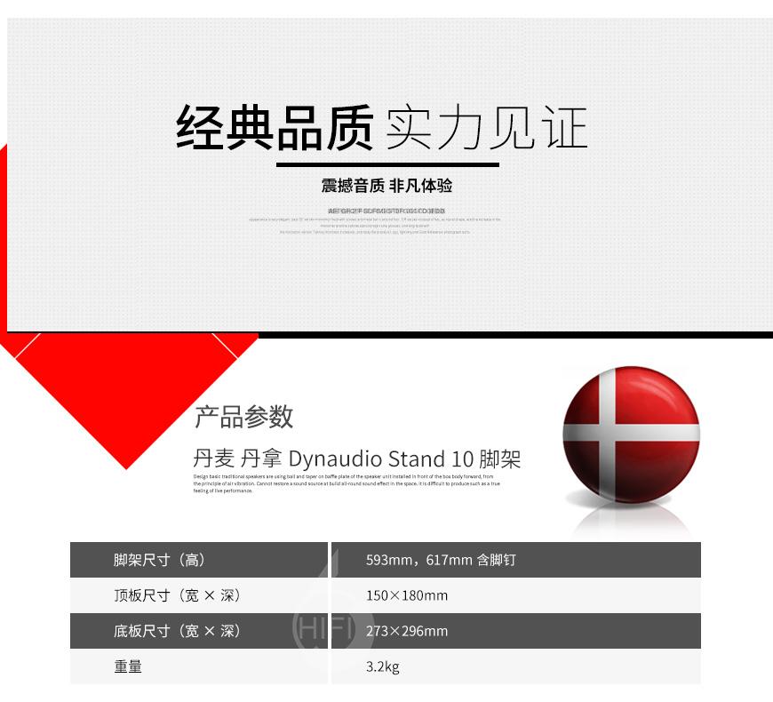 Dynaudio Stand 10,Stand 10 脚架,丹拿脚架