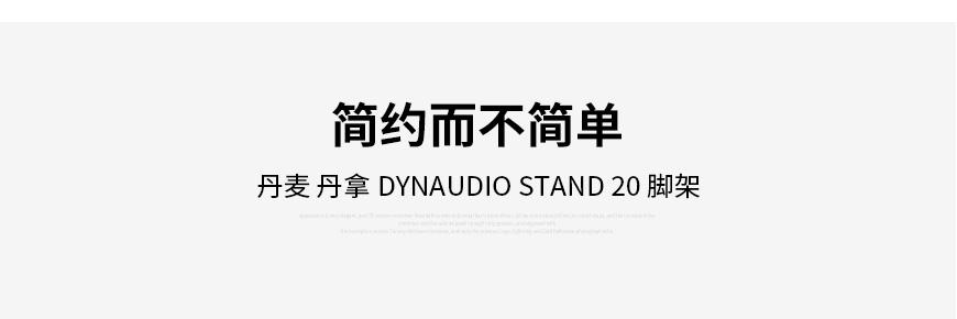 Dynaudio Stand 20,丹拿音箱,丹拿脚架