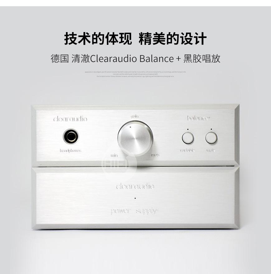Clearaudio Balance +,清澈唱放,黑胶LP唱放