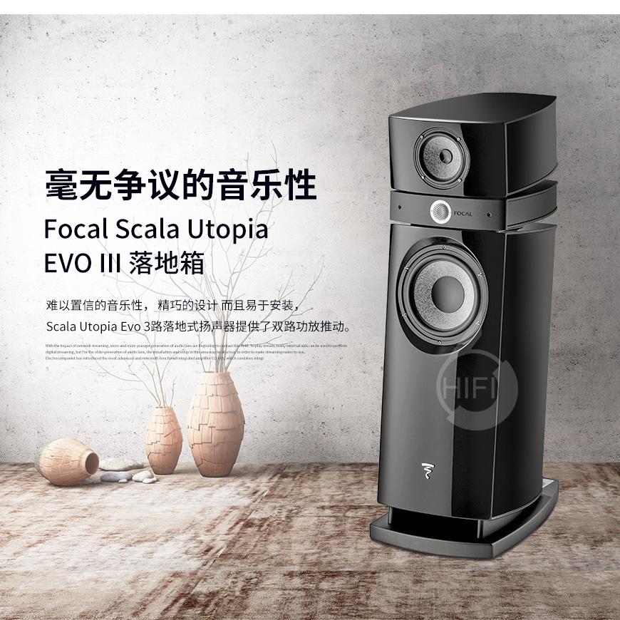 劲浪Scala Utopia EVO III,Focal Scala Utopia EVO III,劲浪音箱
