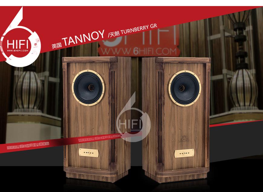 天朗通宝利GR,Tannoy Turnberry GR,天朗音箱