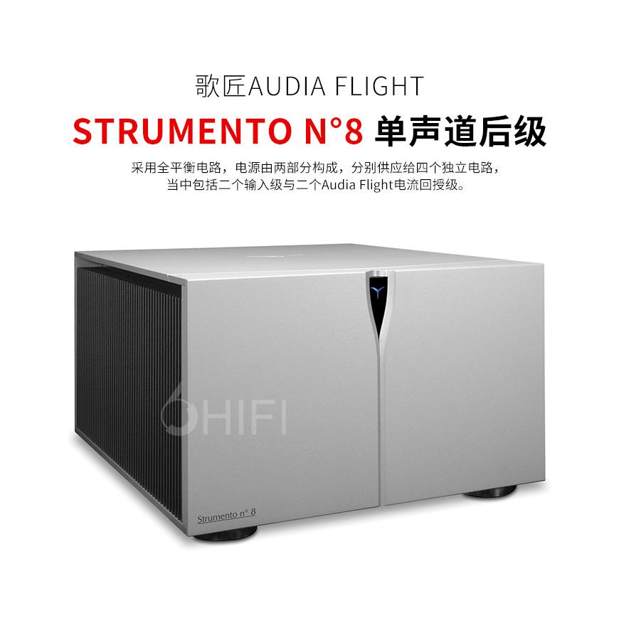 Audia Flight Strumento n°8,歌匠八号后级,歌匠功放