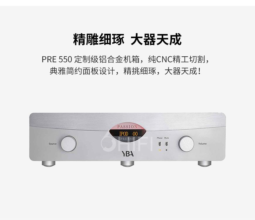YBA Passion PRE 550,YBA 激情系列前级,YBA 功放
