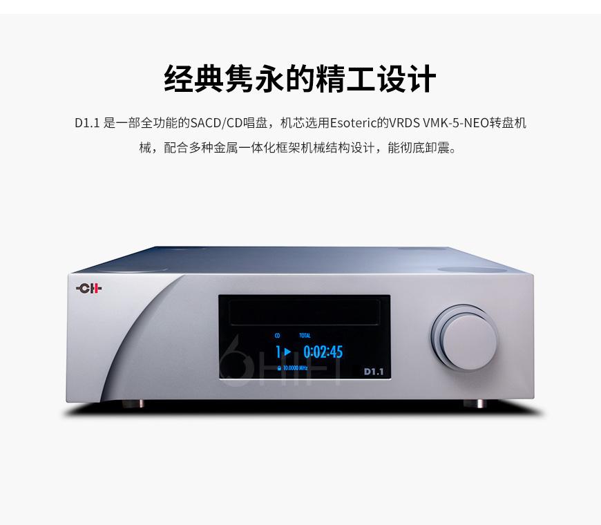 CH Precision D1.1,CH Precision CD转盘