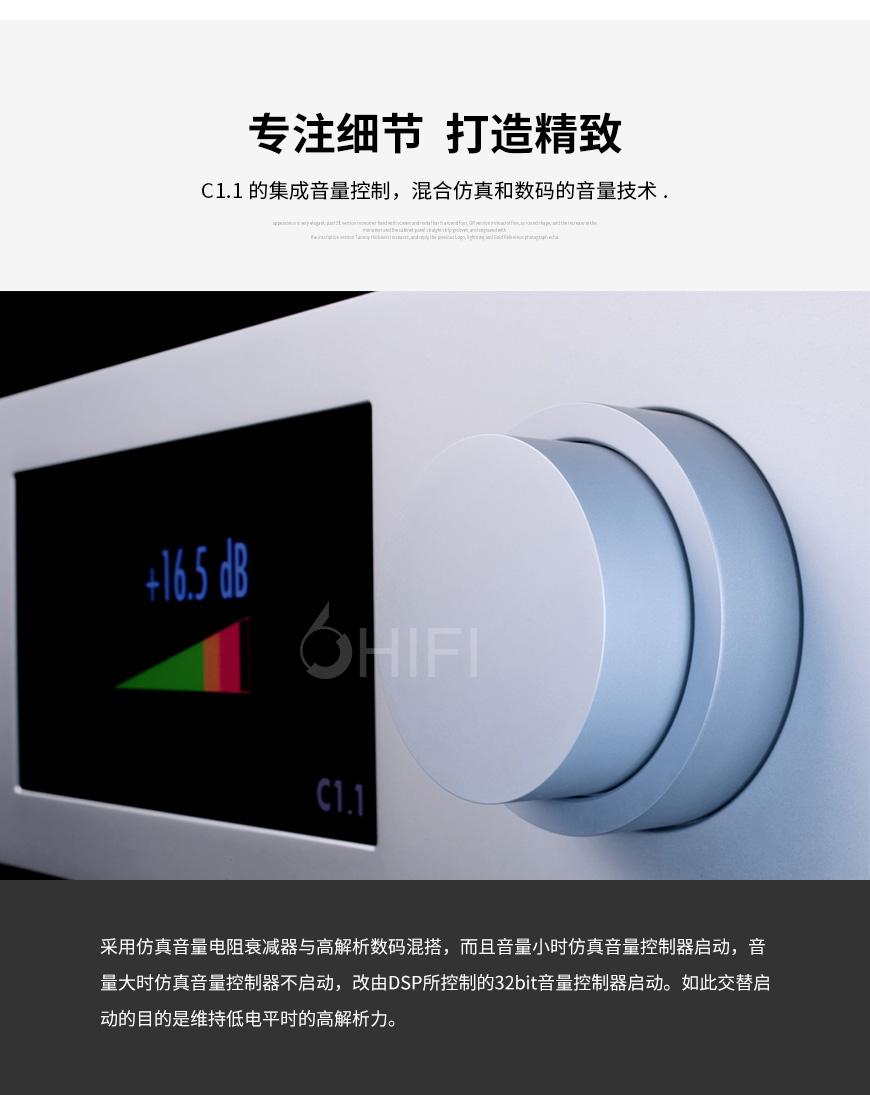 CH Precision C1.1,CH Precision 升频解码器