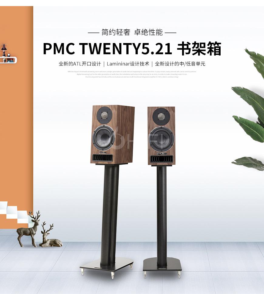 PMC Twenty5.21,PMC 书架箱,PMC 音箱