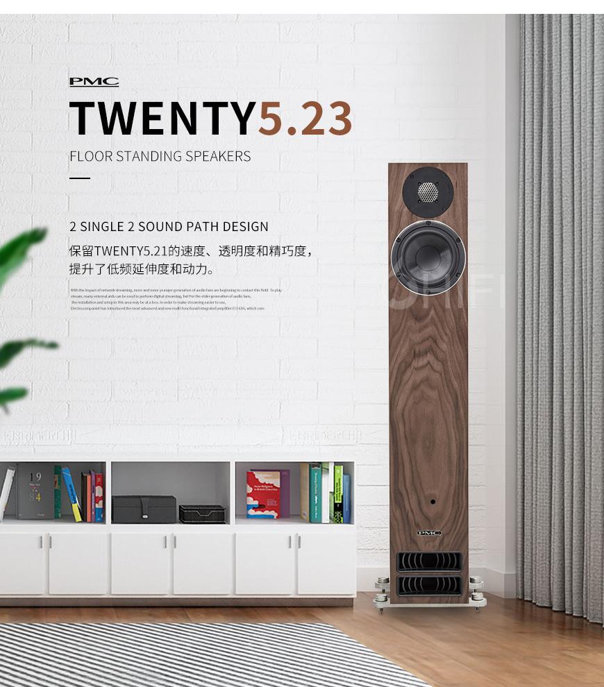 PMC Twenty5.23,PMC 落地箱,PMC 音箱