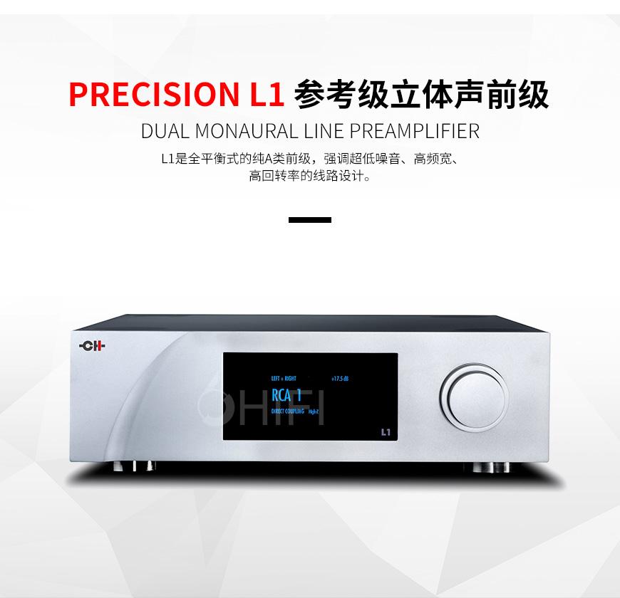 CH Precision L1,CH Precision 前级,CH Precision 功放