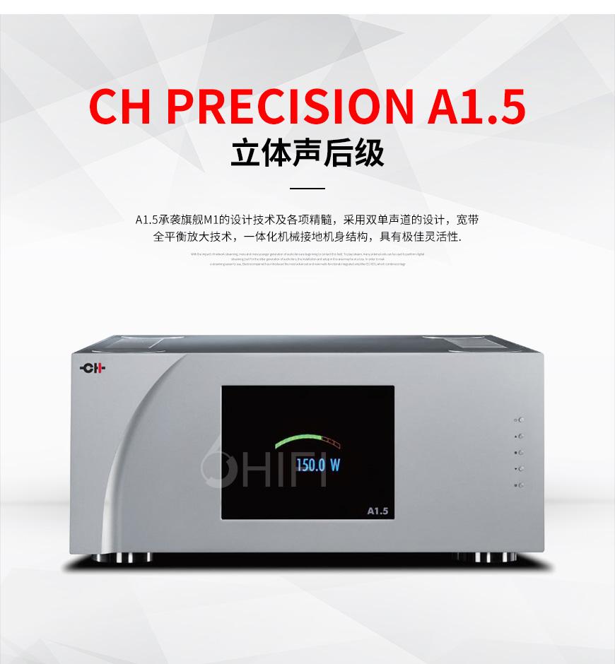 CH Precision A1.5,CH Precision 后级,CH Precision 功放