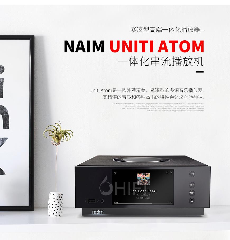 Naim uniti Atom,茗 uniti Atom,茗串流播放器