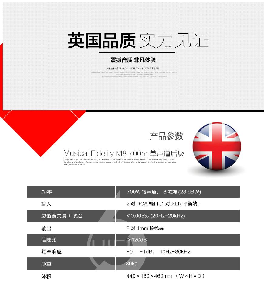 音乐传真M8 PRE,音乐传真M8 700m,Musical Fidelity M8 PRE,Musical Fidelity M8 700m