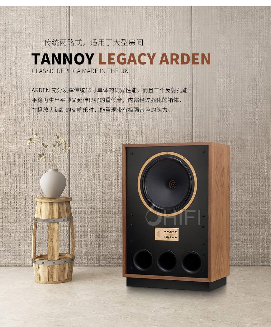 天朗 Arden,Tannoy Legacy Arden,天朗音箱