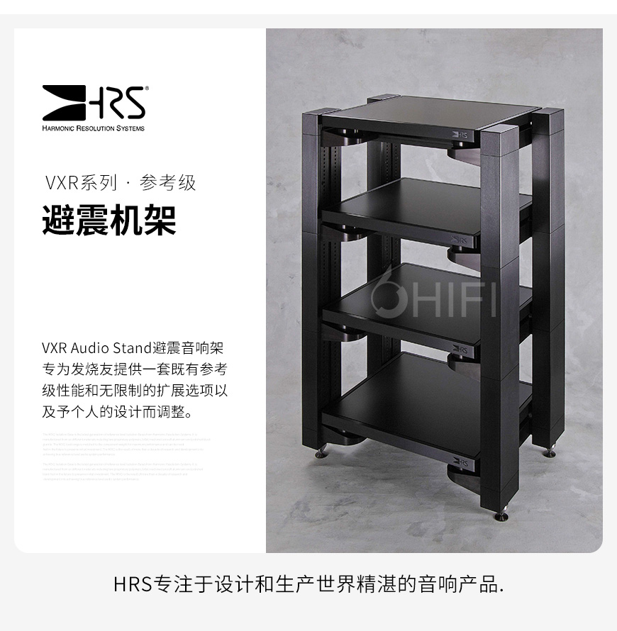 HRS VXR系列避震机架,HRS VXR-1921,HRS 避震机架