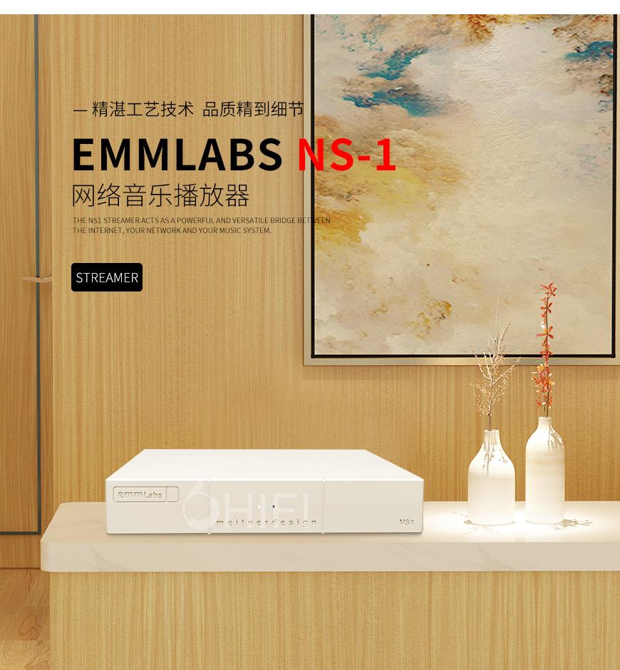 emmLabs NS-1,emmLabs 网络音乐播放器