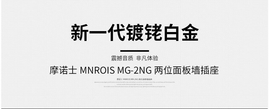 摩诺士 MG-2NG,Mnrois MG-2NG,摩诺士排插