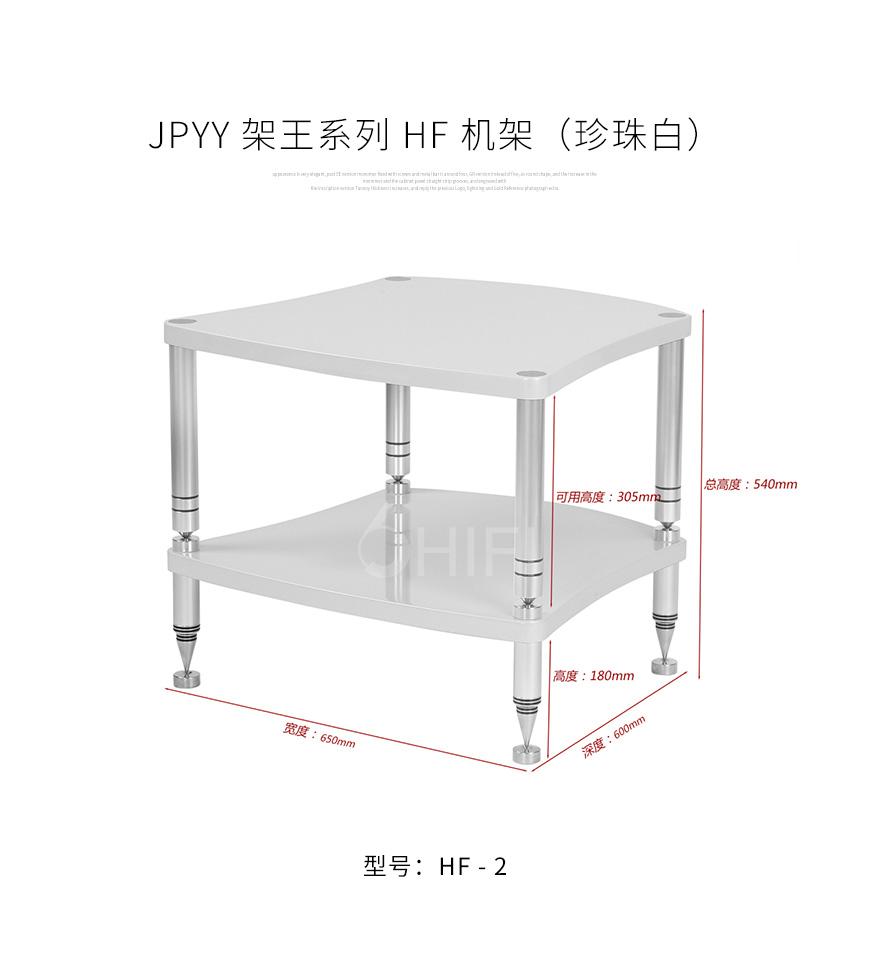 JPYY 架王系列 HF机架,JPYY 避震机架,音响机架