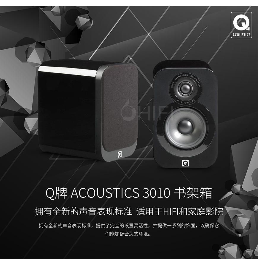 英国Q牌 Acoustics 3010 书架箱,英国Q牌音箱