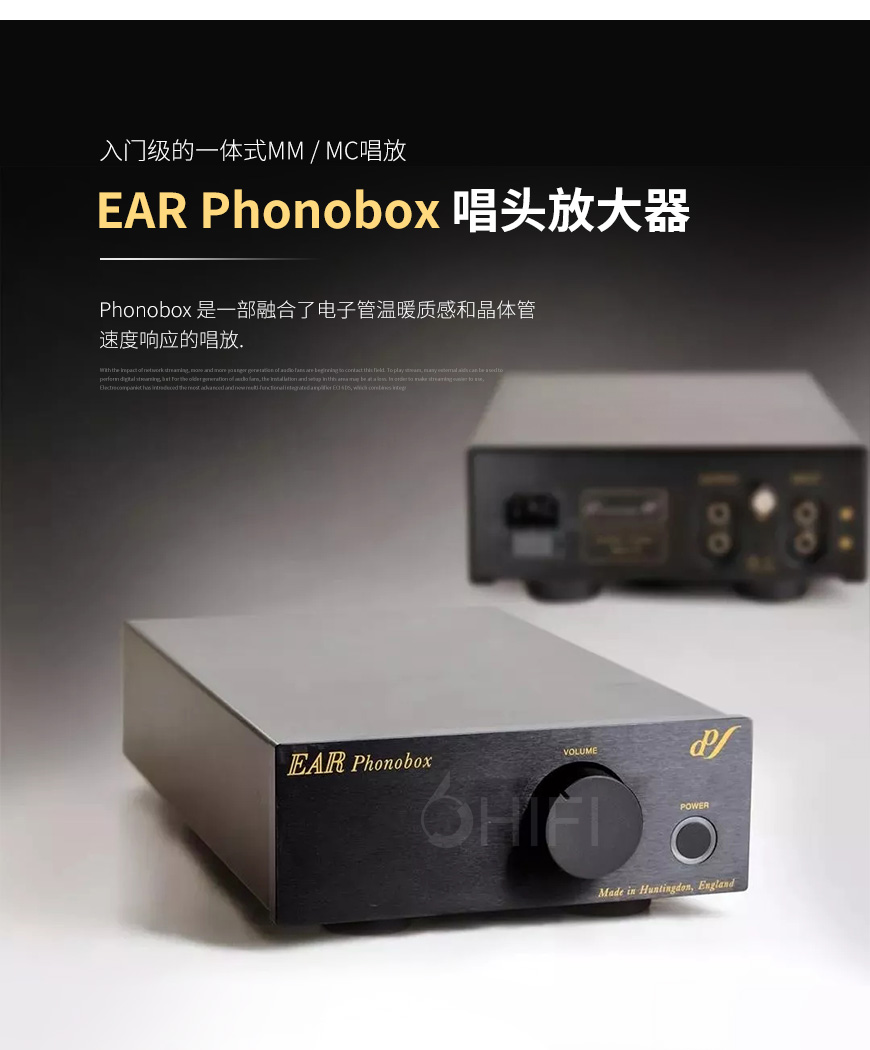 EAR Phonobox 唱头放大器,EAR Phonobox