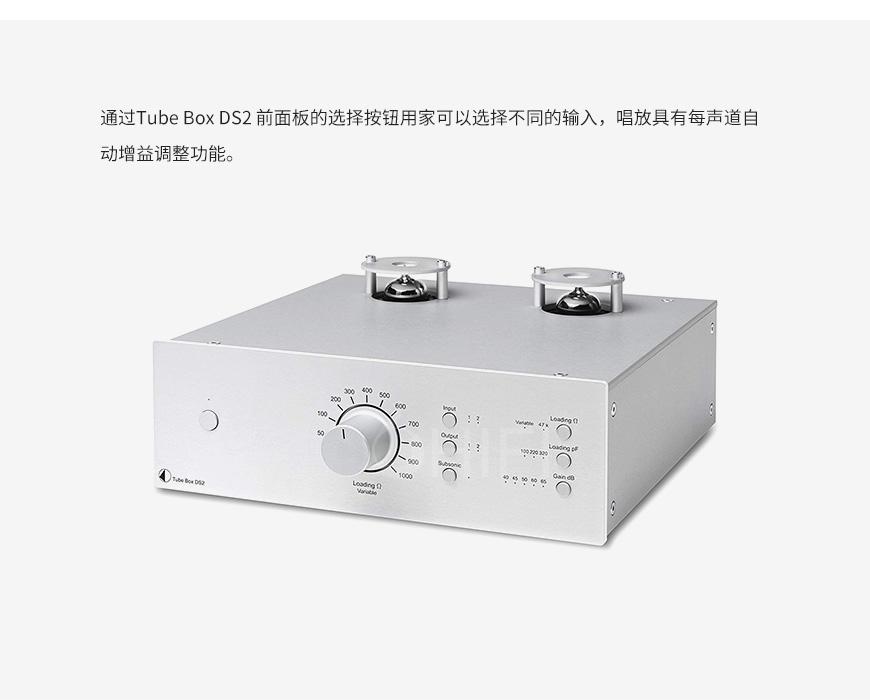Pro-Ject Tube Box DS2 真空管唱放,宝碟 Tube Box DS2 真空管唱放,Tube Box DS2 唱放
