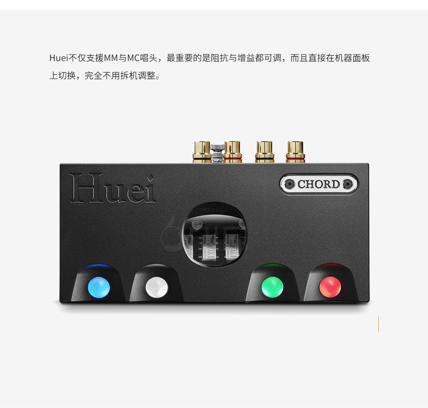 Chord Electronics Huei 黑胶唱放,和弦 Electronics Huei 黑胶唱放,Chord Electronics Huei MM/MC 唱放