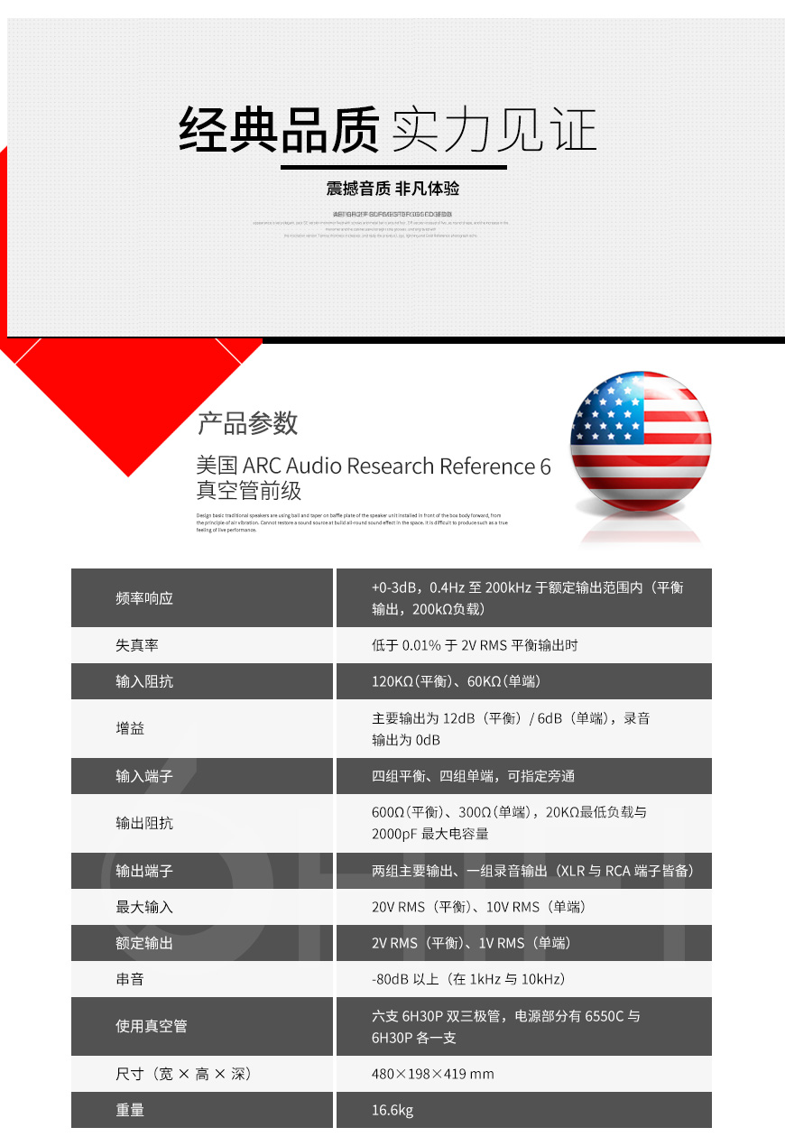 ARC Reference 6 真空管前级 + Reference 160S 立体声后级,ARC Reference 6 前级 + Reference 160S 后级,Audio Research 前级 + 后级