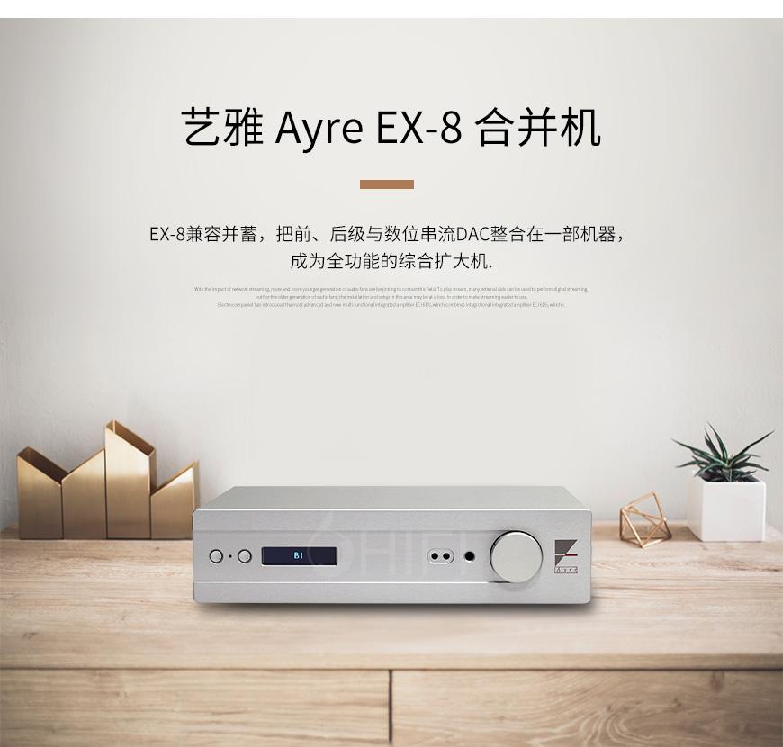 艺雅Ayre EX-8 合并机,Ayre EX-8 合并机,Ayre EX-8