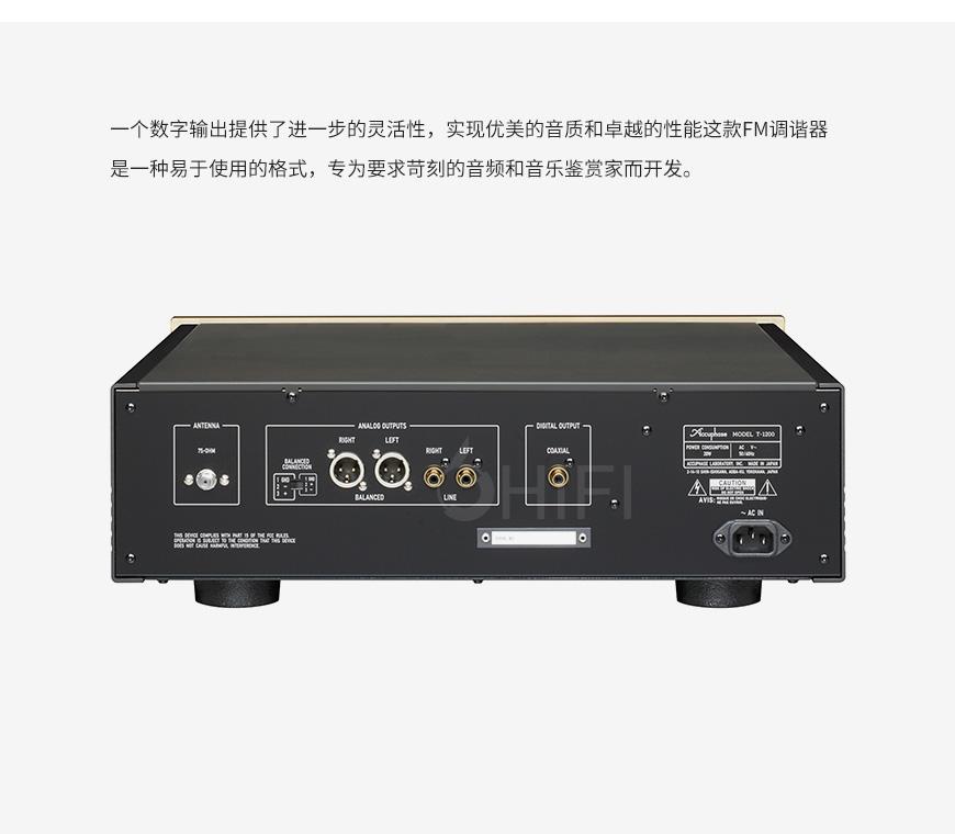 金嗓子T1200 收音机,Accuphase T1200 收音机
