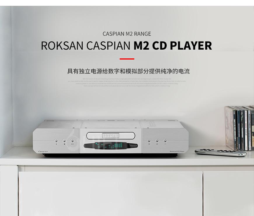 乐圣caspian M2 CD,Roksan caspian M2 CD,乐圣里海系列CD机