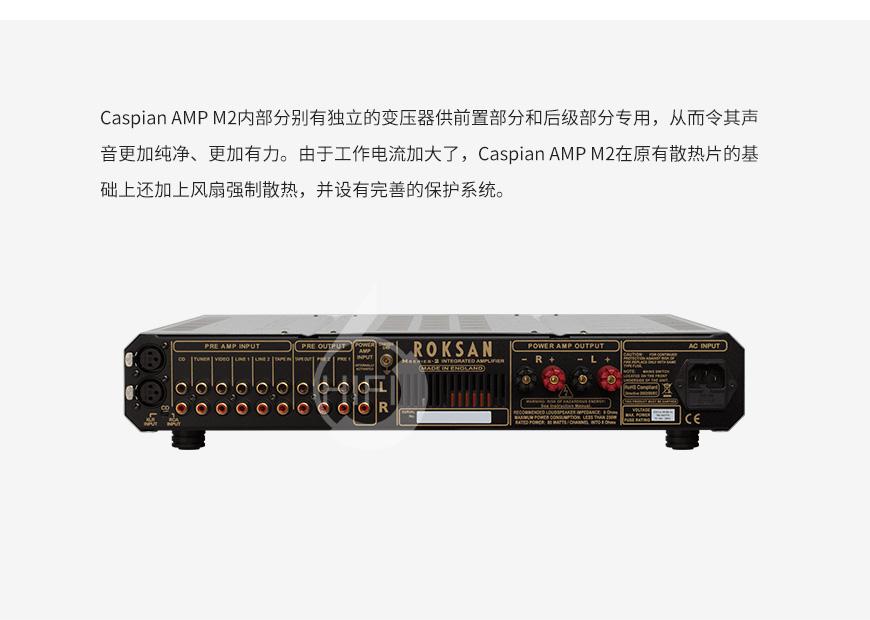 乐圣caspian M2 AMP,Roksan caspian M2 AMP,乐圣里海系列合并机