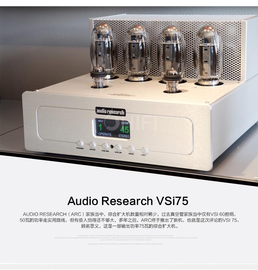 Audio Research VSI75 合并机,ARC VSI75 合并机,ARC VSI75 真空管合并机