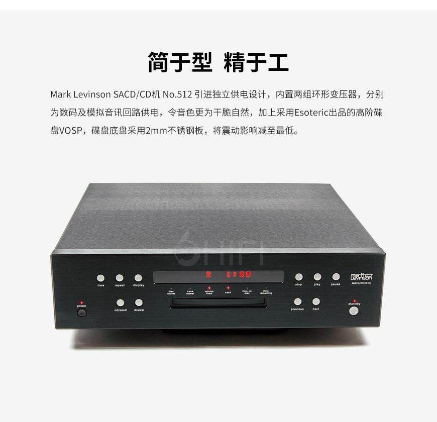 Mark Levinson No.512 播放机,马克莱文森 No.512 CD/SACD 播放机,Mark Levinson CD/SACD 播放机