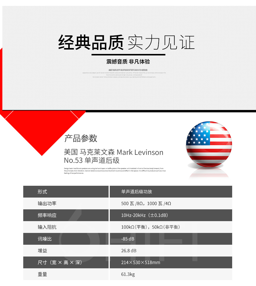 Mark Levinson No.53 单声道后级,马克莱文森 No.53 后级,Mark Levinson 单声道后级
