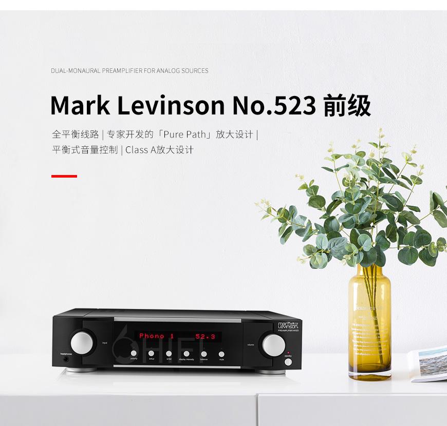 Mark Levinson No.523 前级,马克莱文森 No.523 前级,Mark Levinson 前级