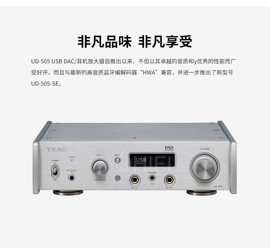 TEAC UD-505-SE 解码/耳放一体机,TEAC UD-505-SE 耳放一体机,TEAC UD-505-SE DAC解码