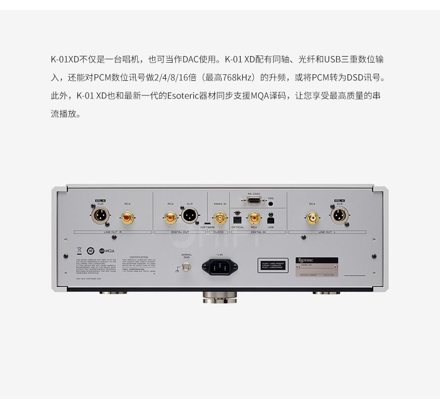 日本 二嫂 Esoteric K-01XD SACD/CD机,二嫂 Esoteric K-01XD SACD/CD机,二嫂 K-01XD SACD/CD机,日本 二嫂