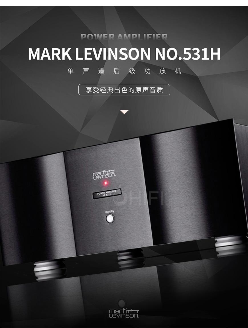 美国 马克莱文森 Mark Levinson NO.531H 单声道后级,马克莱文森 NO.531H 单声道后级,美国 Mark Levinson NO.531H 单声道后级,美国 马克莱文森