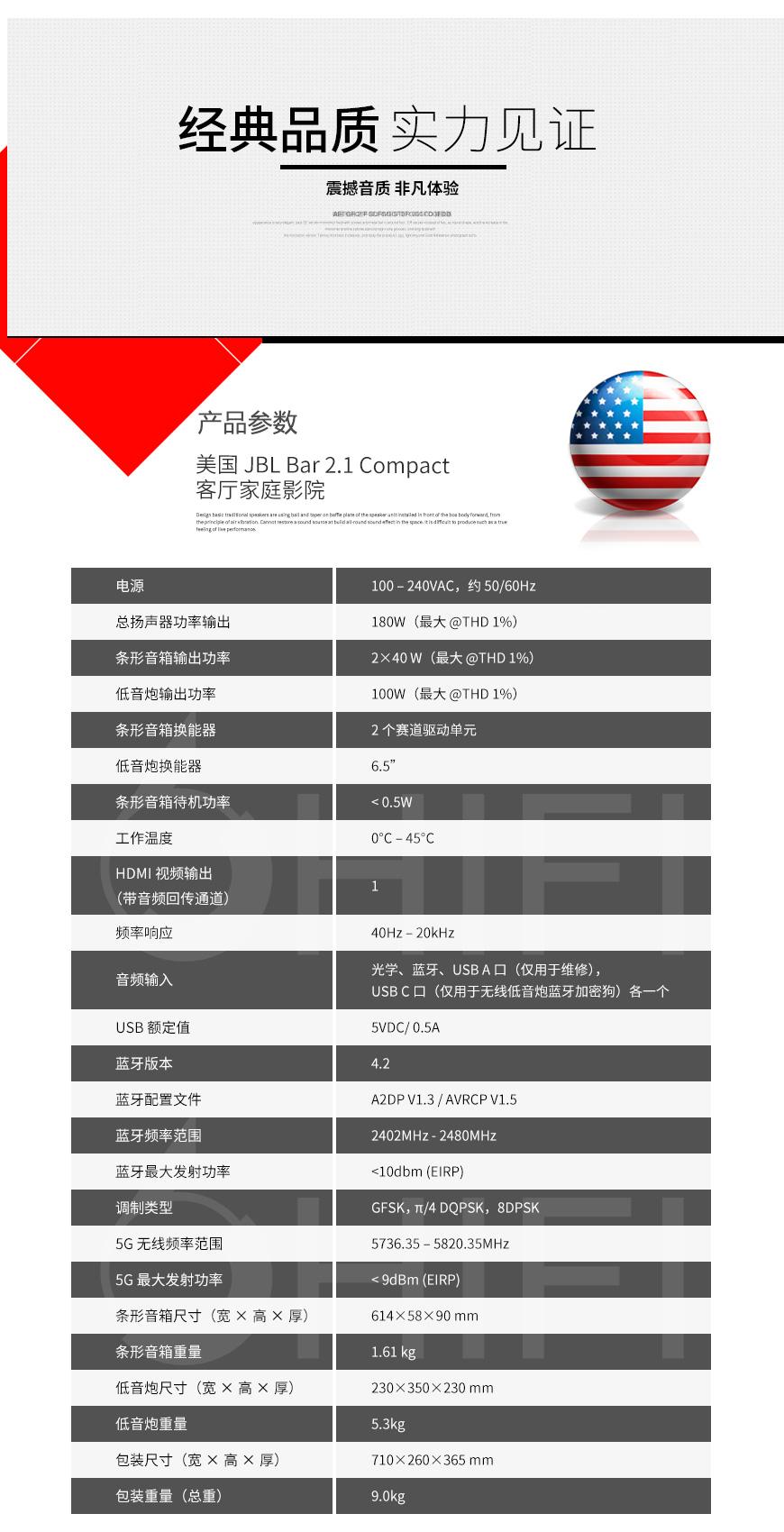 美国 JBL Bar 2.1 Compact 客厅家庭影院 回音壁 蓝牙2.1音箱,JBL 客厅家庭影院 回音壁 蓝牙2.1音箱,美国 JBL Bar 2.1 Compact 蓝牙2.1音箱,美国 JBL