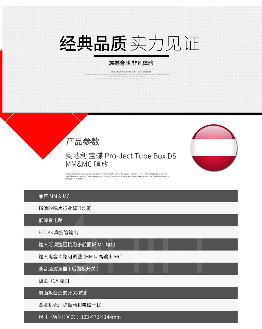 奥地利 宝碟 Pro-Ject Tube Box DS MM&MC 唱放,宝碟 Tube Box DS MM&MC 唱放,奥地利 Pro-Ject 唱放,奥地利 宝碟