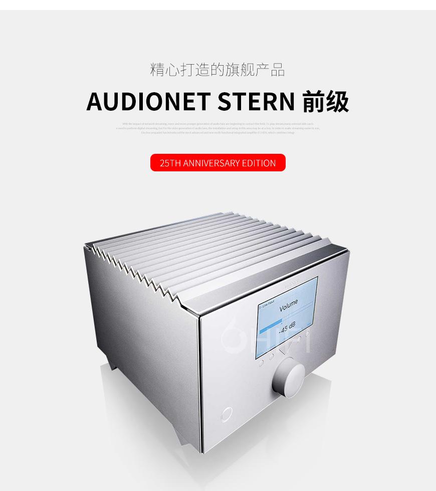 德国 Audionet 25周年版 STERN 前级,Audionet 25周年版 前级,德国 Audionet 25周年版 STERN,德国 Audionet