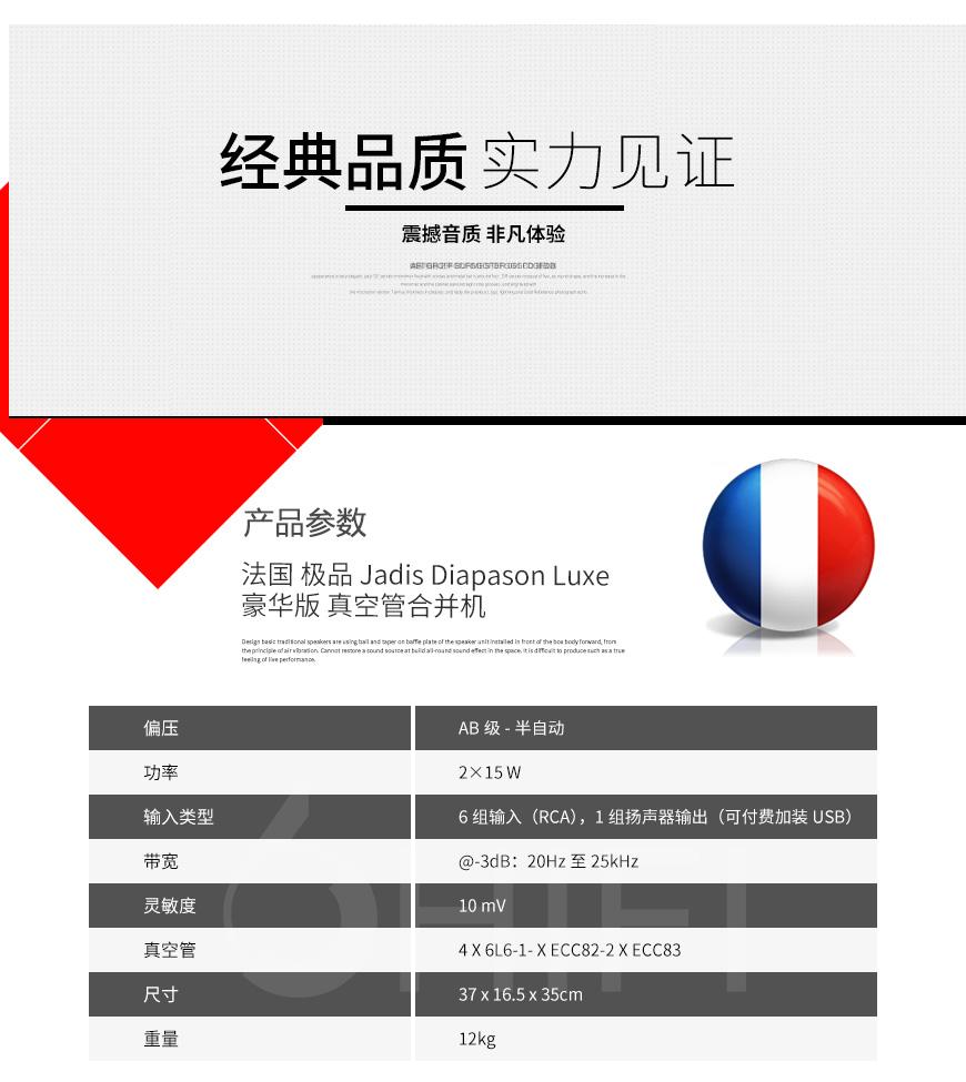 法国 极品 Jadis Diapason Luxe 豪华版 真空管合并机,极品 Diapason Luxe 豪华版 真空管合并机,法国 Jadis Diapason Luxe,法国 极品