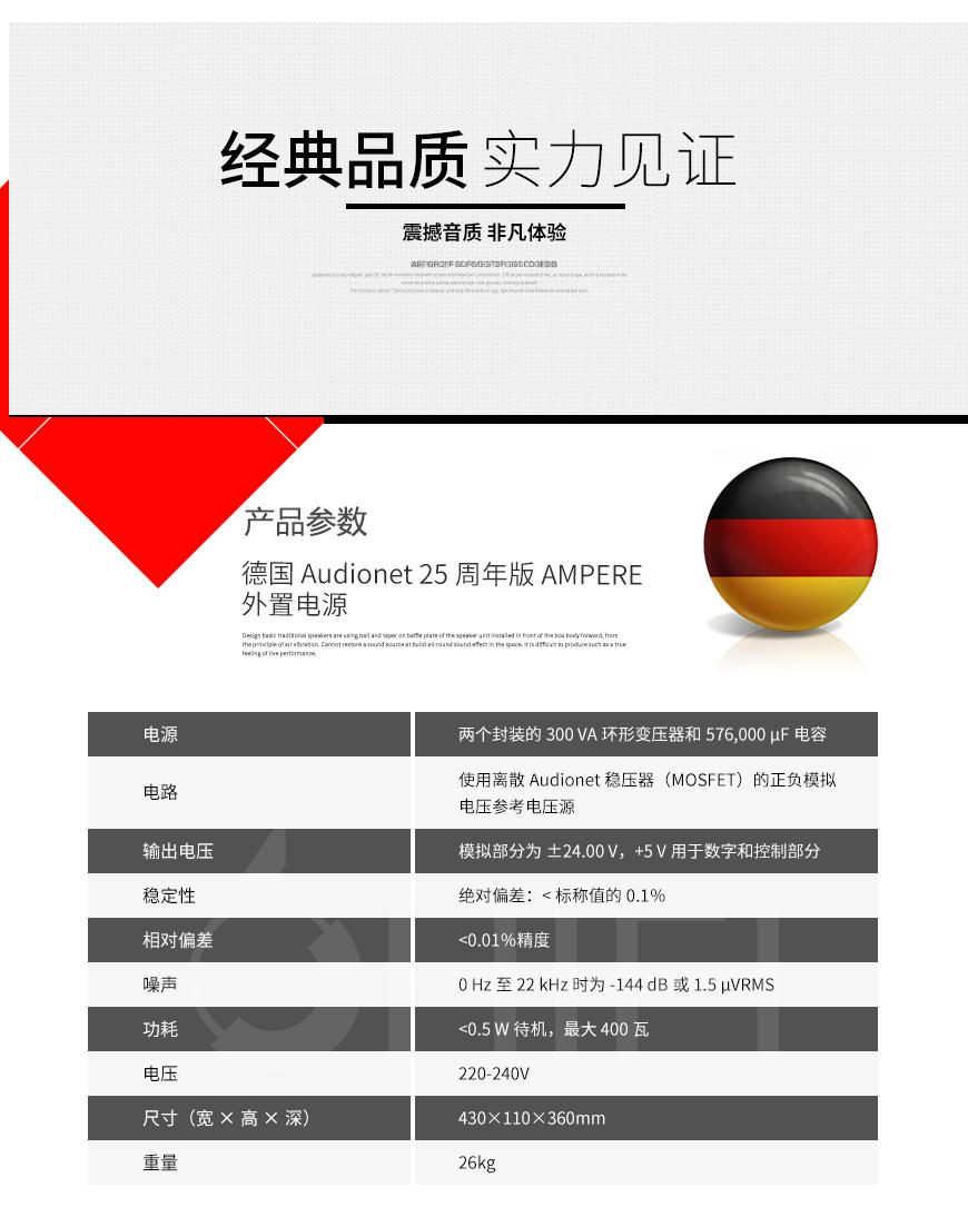 德国 Audionet 25周年版 AMPERE 外置电源,Audionet 25周年版 外置电源,Audionet AMPERE 25周年版,德国 Audionet