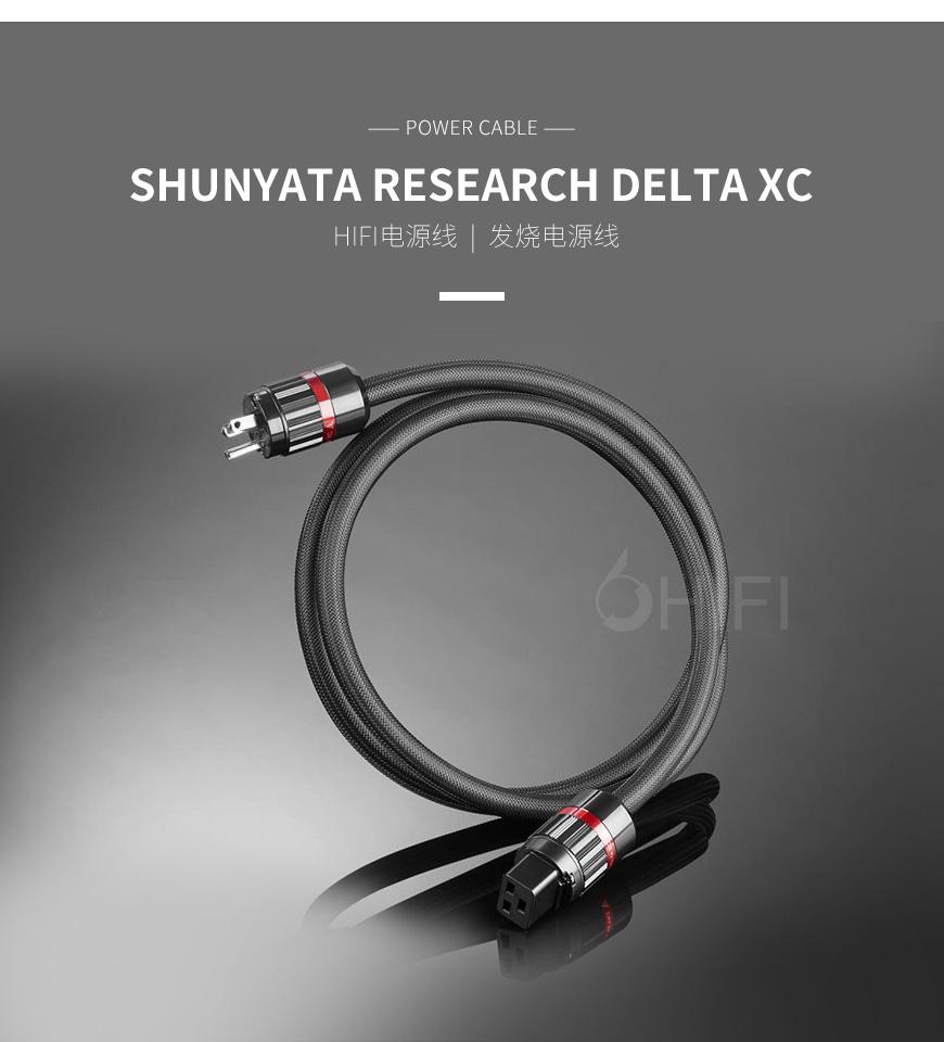 美国 蛇皇 Shunyata Research Delta v2 XC 电源线,蛇皇 Delta v2 XC 电源线,美国 Shunyata Research Delta v2 XC,美国 蛇皇