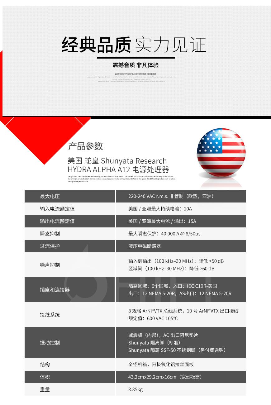 美国 蛇皇 Shunyata Research HYDRA ALPHA A12 电源处理器,蛇皇 HYDRA ALPHA A12 电源处理器,美国 Shunyata Research HYDRA ALPHA A12,美国 蛇皇