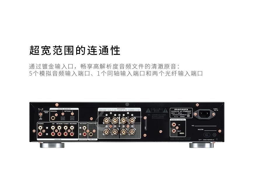 日本 马兰士 Marantz PM6007 合并机,马兰士 PM6007 合并机,日本 Marantz PM6007,日本 马兰士