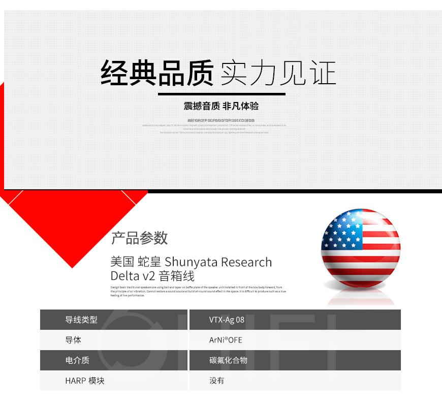 美国 蛇皇 Shunyata Research Delta v2 音箱线,蛇皇 Delta v2 音箱线,美国 Shunyata Research Delta v2,美国 蛇皇