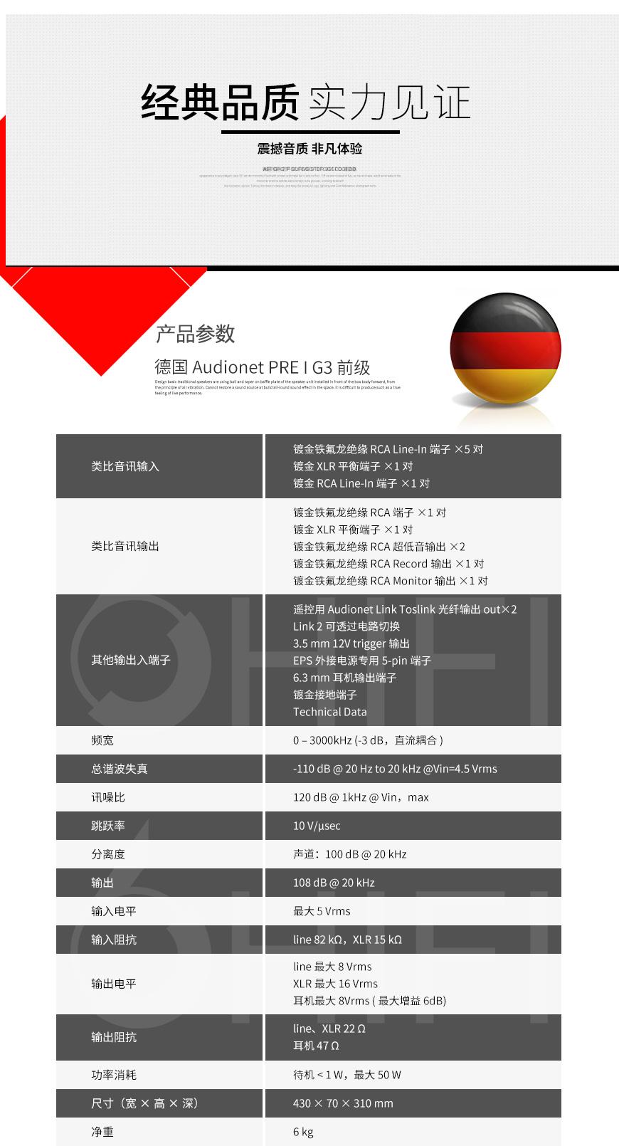 德国 Audionet PRE I G3 前级 25周年,Audionet PRE I G3 前级 25周年,Audionet PRE I G3,德国 Audionet