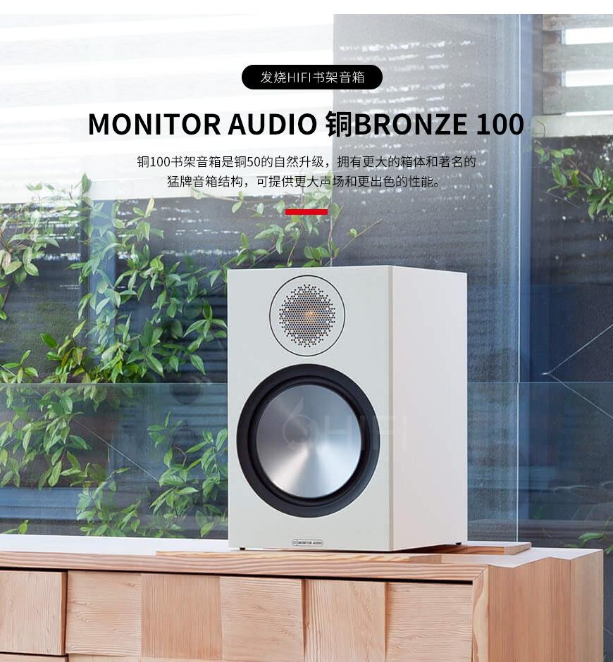 英国 猛牌 Monitor Audio 铜 Bronze 100 书架箱,猛牌 铜 Bronze 100 书架箱,英国 Monitor Audio Bronze 100,英国 猛牌