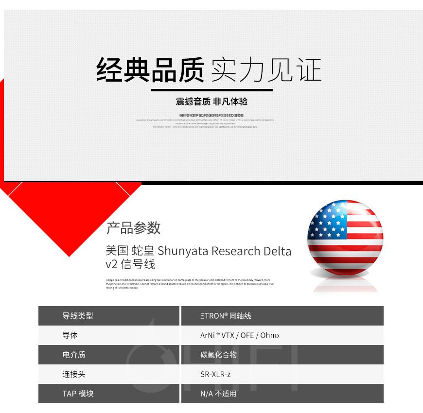 美国 蛇皇 Shunyata Research Delta v2 XLR 平衡信号线,蛇皇 Delta v2 XLR 平衡信号线,美国 Shunyata Research Delta v2 XLR,美国 蛇皇