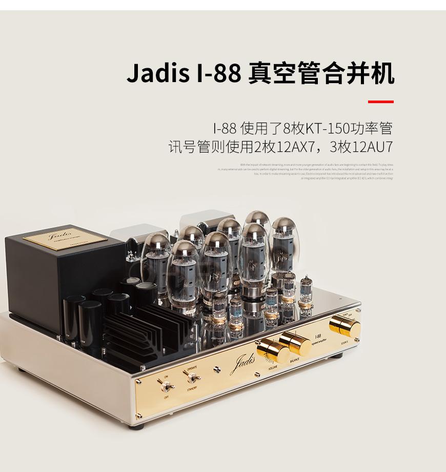法国 极品 Jadis I-88 真空管合并机,极品 I-88 真空管合并机,法国 Jadis I-88,法国 极品